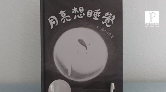 【渺渺的書櫃】月亮想睡覺:安心的所在