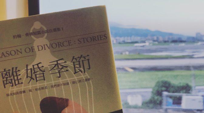 【通勤看小說】美國中產悲歌:《離婚季節》