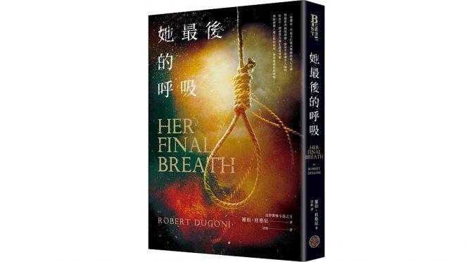【通勤看小說】Tracy Crosswhite三部曲之二《她最後的呼吸》