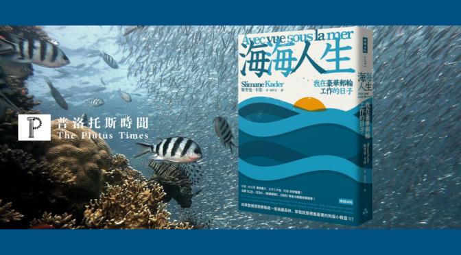 【通勤看小說】悲慘世界遊輪版:《海海人生—我在豪華郵輪工作的日子》