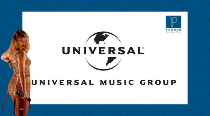 傳騰訊財團購環球音樂一成股權