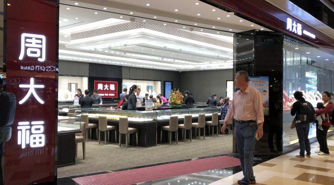 通告易:周大福首兩月港澳同店銷售跌59% 內地七成門店復市