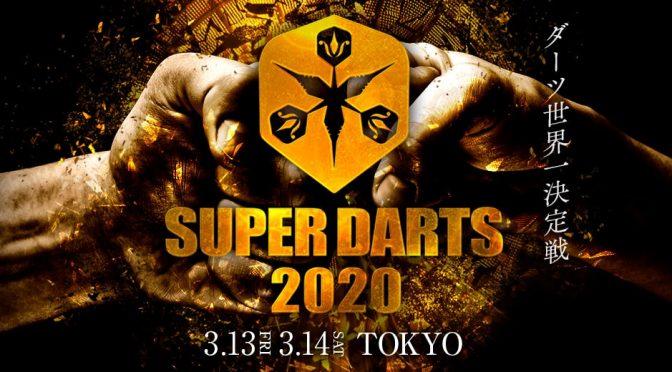 【戰報】Super Darts 2020抽籤結果出爐 鈴木未來首圈鬥林鼎智