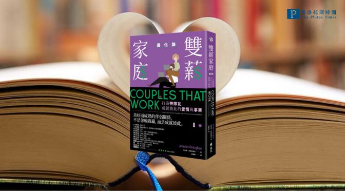 【時常在閱讀】魚與熊掌兼得:《雙薪家庭進化論》