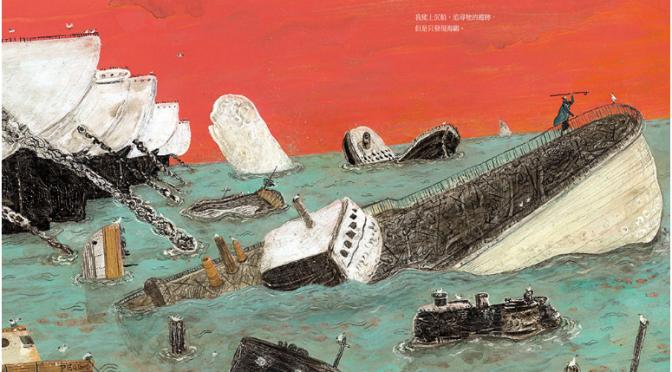 【通勤看小說】大人讀的繪本(1):《亞哈與白鯨》