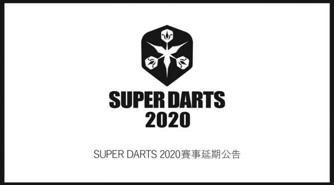 【戰報】SUPER DARTS 2020延期 PERFECT北九州站取消