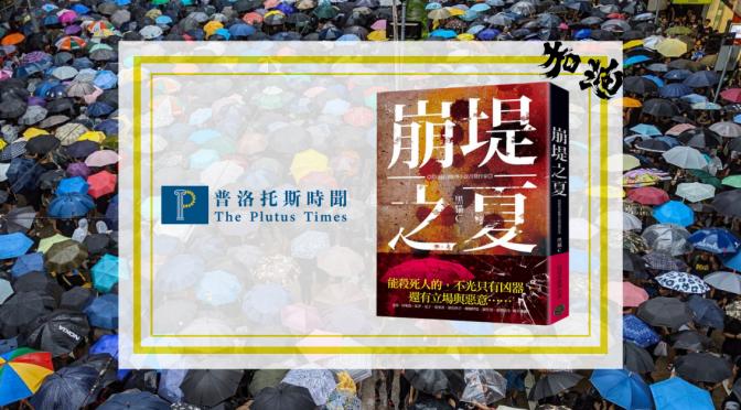 【通勤看小說】生於亂世,有種責任:《崩堤之夏》