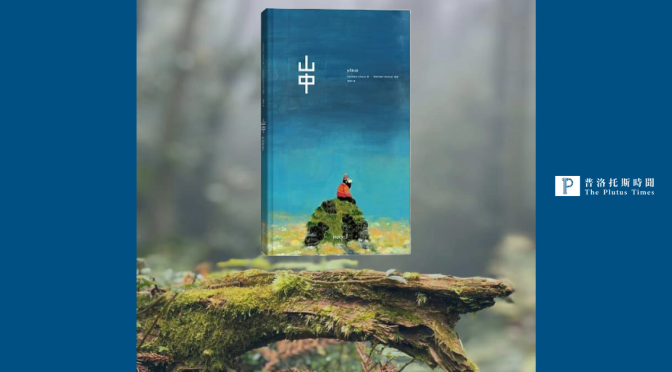 【通勤看小說】大人讀的繪本(2):《山中Yõkai》