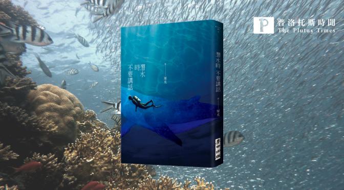 【時常在閱讀】藤壺之志:《潛水時不要講話》