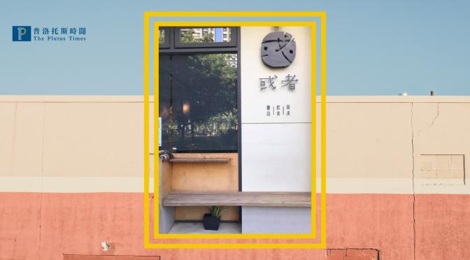 【通勤看小說】台灣書店特輯:或者,好好過日子