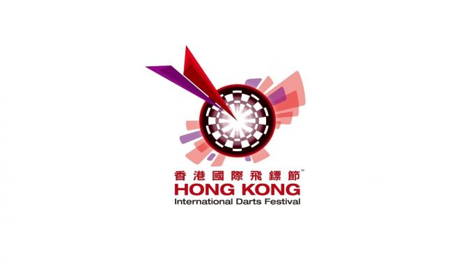 【戰報】第四屆香港國際飛鏢節延至2021年舉辦
