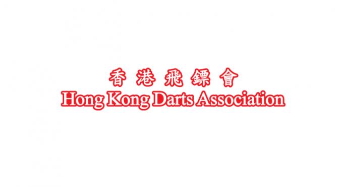 【戰報】新冠肺炎疫情現第三波爆發 香港飛鏢會聯賽再度押後開季