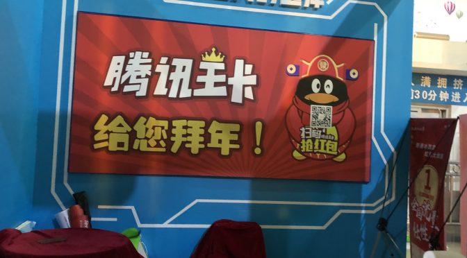 劉熾平今年第三次沽騰訊
