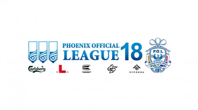 【戰報】Phoenix Official League 18延至8月中旬開賽
