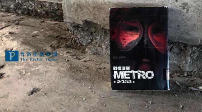 【通勤看小說】身歷其境的地鐵恐怖:《戰慄深隧Metro 2033》