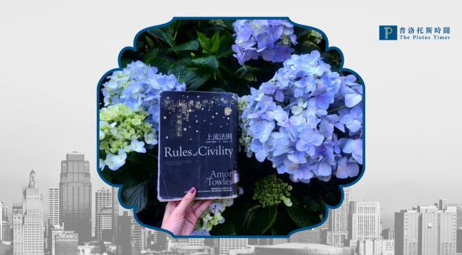 【通勤看小說】獻給紐約的一封情書:《上流法則 Rules of Civility》