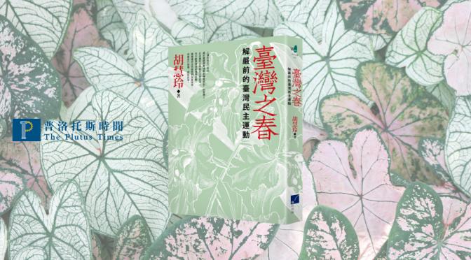 【時常在閱讀】百年追求:《臺灣之春》