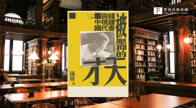 【時常在閱讀】《被壓抑的天才》:錢鍾書