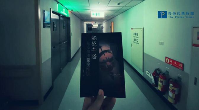 【通勤看小說】切記,絕對不要睡前看:《桐花中路私立協濟醫院怪談》