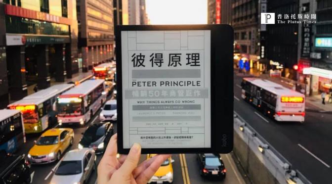 【通勤看小說】為什麼公司的冗員這麼多:《彼得原理》
