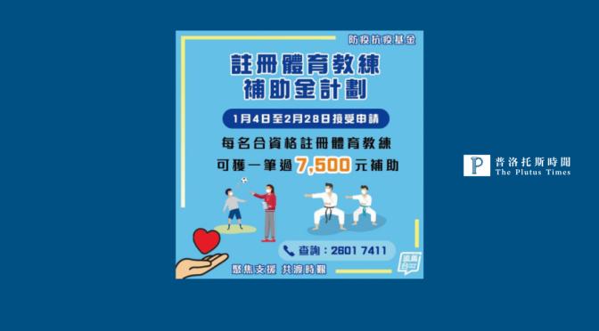【牛馬風塵】政府再推註冊體育教練補助金 「香港飛鏢會教練」有份?